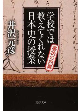学校では教えてくれない日本史の授業 書状の内幕(PHP文庫)