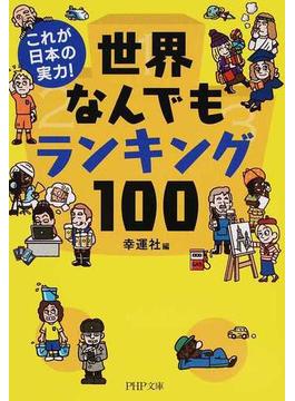 世界なんでもランキング100 これが日本の実力!(PHP文庫)