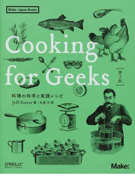 Cooking for Geeks 料理の科学と実践レシピ 第2版