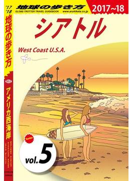 地球の歩き方 B02 アメリカ西海岸 2017-2018 【分冊】 5 シアトル(地球の歩き方)