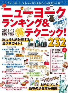 地球の歩き方MOOK ニューヨーク ランキング&マル得テクニック! 2016-2017(地球の歩き方MOOK )