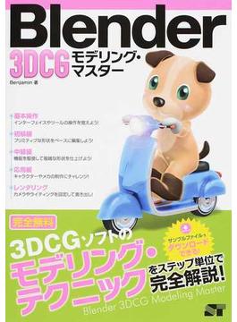 Blender 3DCGモデリング・マスター