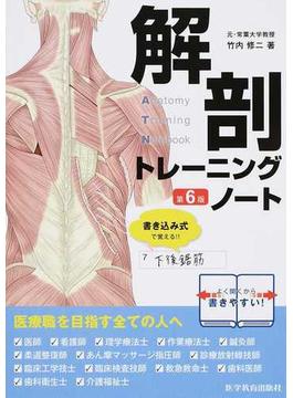 解剖トレーニングノート 第6版