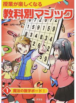 授業が楽しくなる教科別マジック 1 魔法の数字ボード!