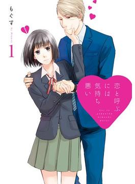 【全1-5セット】恋と呼ぶには気持ち悪い(comic POOL)
