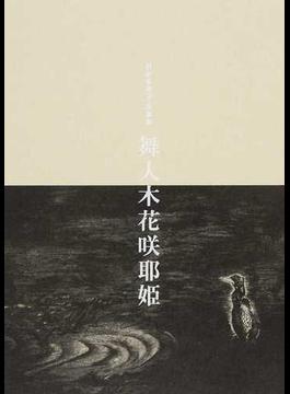 舞人木花咲耶姫 子連れ旅日記 西村多美子写真集