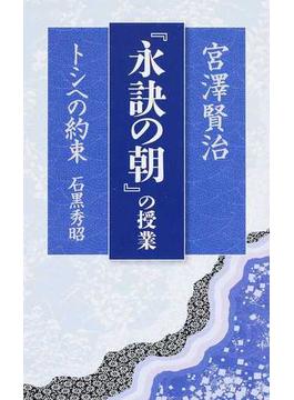 宮澤賢治『永訣の朝』の授業 トシへの約束