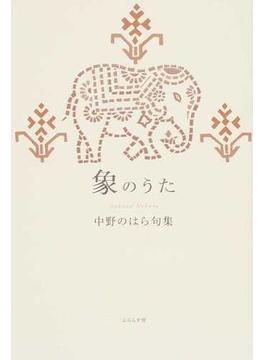 象のうた 中野のはら句集