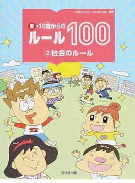 新・10歳からのルール100 2 社会のルール