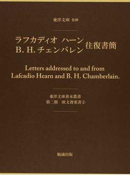 ラフカディオ ハーン、B.H.チェンバレ 2巻セット