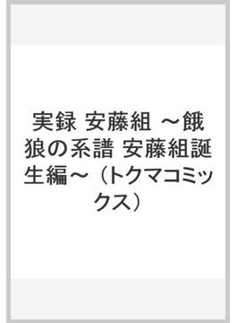 実録 安藤組 ~餓狼の系譜 安藤組誕生編~(Tokuma comics)
