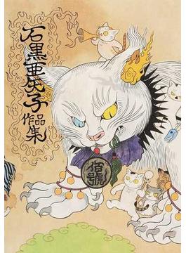石黒亜矢子作品集