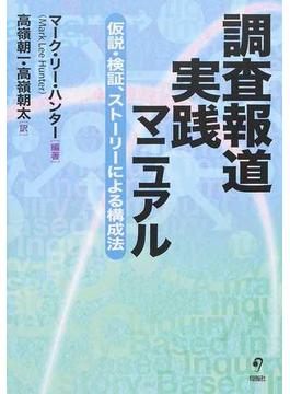 調査報道実践マニュアル 仮説・検証、ストーリーによる構成法