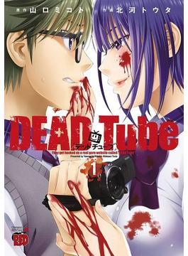【1-5セット】DEAD Tube ~デッドチューブ~(チャンピオンREDコミックス)