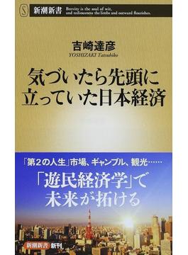 気づいたら先頭に立っていた日本経済(新潮新書)