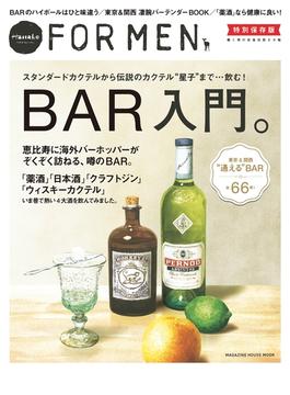 Hanako FOR MEN 特別保存版 BAR入門(Hanako FOR MEN)