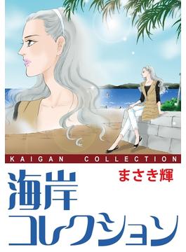 海岸コレクション