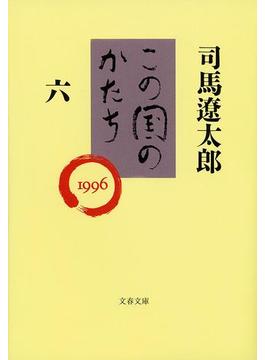 この国のかたち(六)(文春文庫)