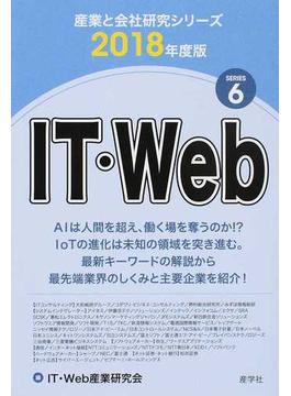 IT・Web 2018年度版
