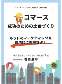 【オンデマンドブック】E コマース成功のための土台づくり~ネットのマーケティングを徹底的に理解せよ~