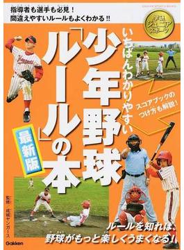 いちばんわかりやすい少年野球「ルール」の本 最新版 指導者も選手も必見!間違えやすいルールもよくわかる!!