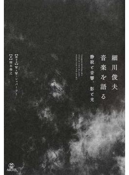 細川俊夫音楽を語る 静寂と音響、影と光