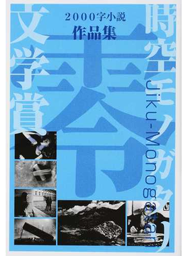 時空モノガタリ文学賞作品集 2000字小説 #0