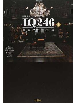 日曜劇場IQ246華麗なる事件簿 上