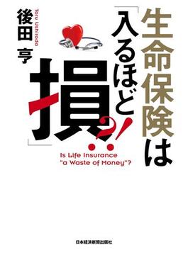 生命保険は「入るほど損」?!