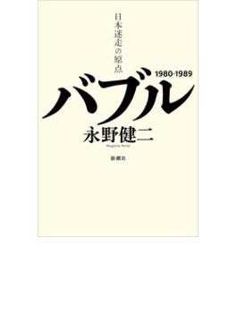 バブル―日本迷走の原点―