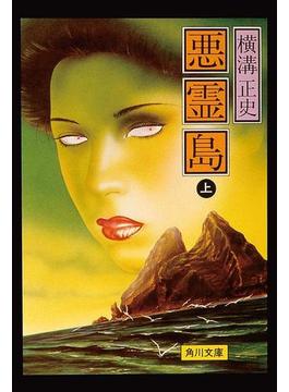 【期間限定価格】金田一耕助ファイル19 悪霊島(上)