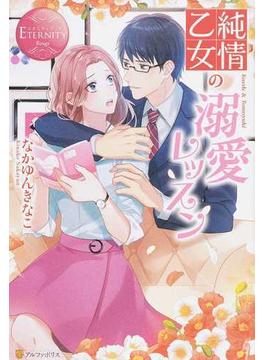 純情乙女の溺愛レッスン Kaede & Tomoyuki(エタニティブックス・赤)