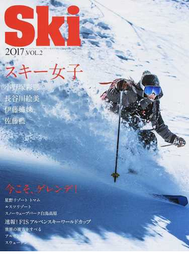 ブルーガイドスキー Ski 2017VOL.2 特集スキー女子/今こそ、ゲレンデ!