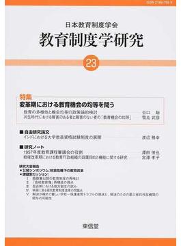 教育制度学研究 第23号