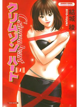 【全1-3セット】クリムゾンハート(バンブーコミックス COLORFULセレクト)
