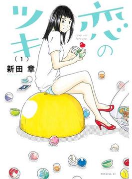 【全1-5セット】恋のツキ