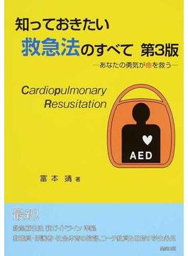 知っておきたい救急法のすべて あなたの勇気が命を救う 第3版