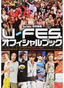 U−FES.オフィシャルブック U−FES.TOUR 2016 in Osaka U−FES.TOUR 2016〜Meet & Greet〜in Hiroshima,Sendai,Nagoya,Fukuoka