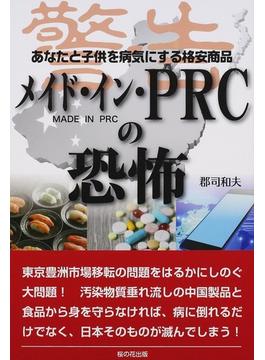 メイド・イン・PRCの恐怖 あなたと子供を病気にする格安商品 警告