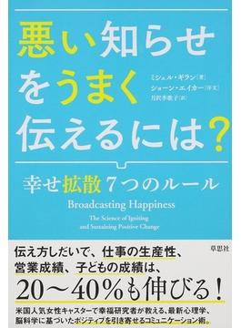 悪い知らせをうまく伝えるには? 幸せ拡散7つのルール