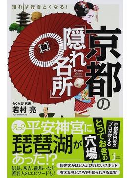 知れば行きたくなる!京都の「隠れ名所」(じっぴコンパクト新書)