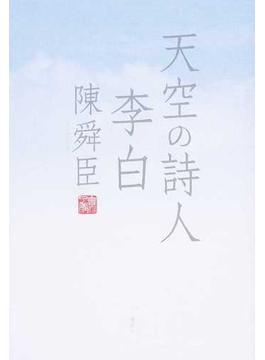 天空の詩人李白