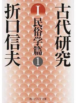古代研究 改版 1 民俗学篇 1(角川ソフィア文庫)