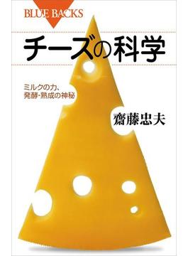 チーズの科学 ミルクの力、発酵・熟成の神秘(講談社ブルーバックス)