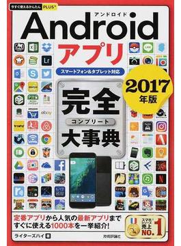 Androidアプリ完全大事典 2017年版