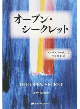 オープン・シークレット