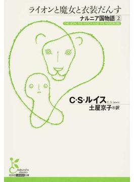 ナルニア国物語 2 ライオンと魔女と衣装だんす(光文社古典新訳文庫)