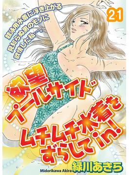 【21-25セット】欲望プールサイド ムチムチ水着をずらしてin!【分冊版】(リアルパラダイス)