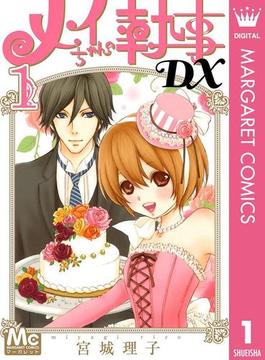 【1-5セット】メイちゃんの執事DX(マーガレットコミックスDIGITAL)