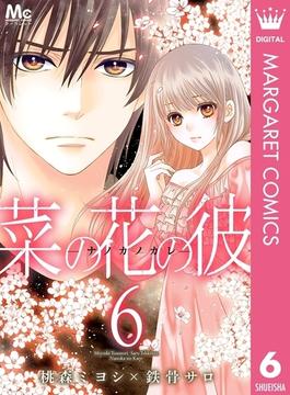 【6-10セット】菜の花の彼―ナノカノカレ―(マーガレットコミックスDIGITAL)